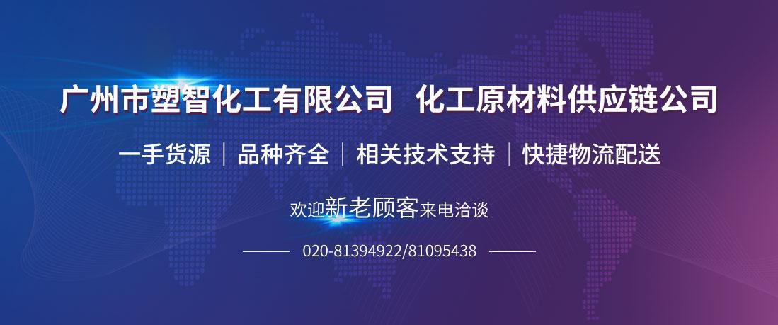 广州市塑智化工有限公司