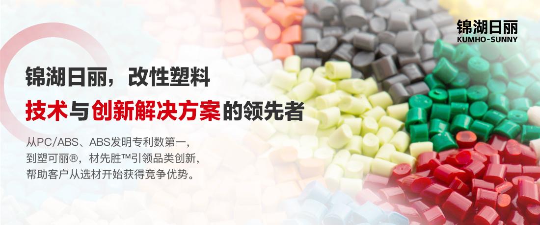 上海锦湖日丽塑料有限公司