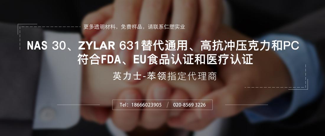 广州仁塑实业有限公司