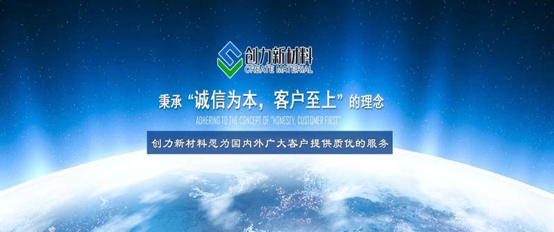 张家港市创力新材料有限公司