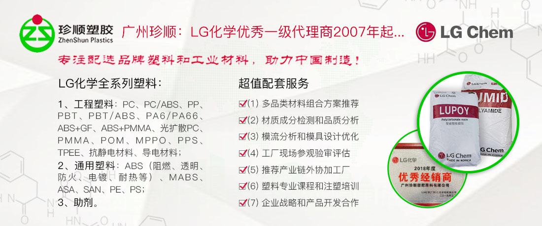 广州珍顺塑胶原料有限公司