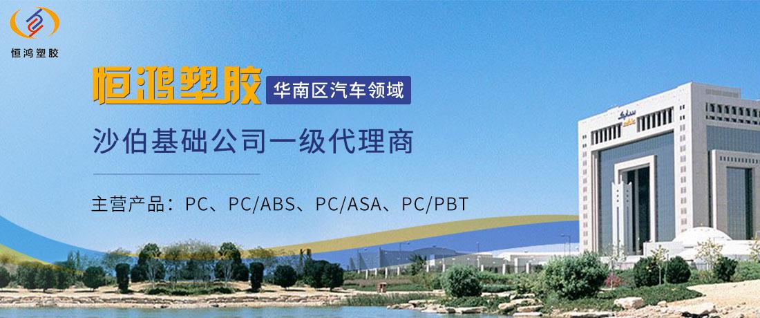 惠州市恒鸿塑胶原料有限公司